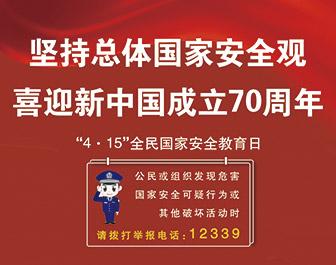 坚持总体国家安全观 喜迎新中国成立70周年
